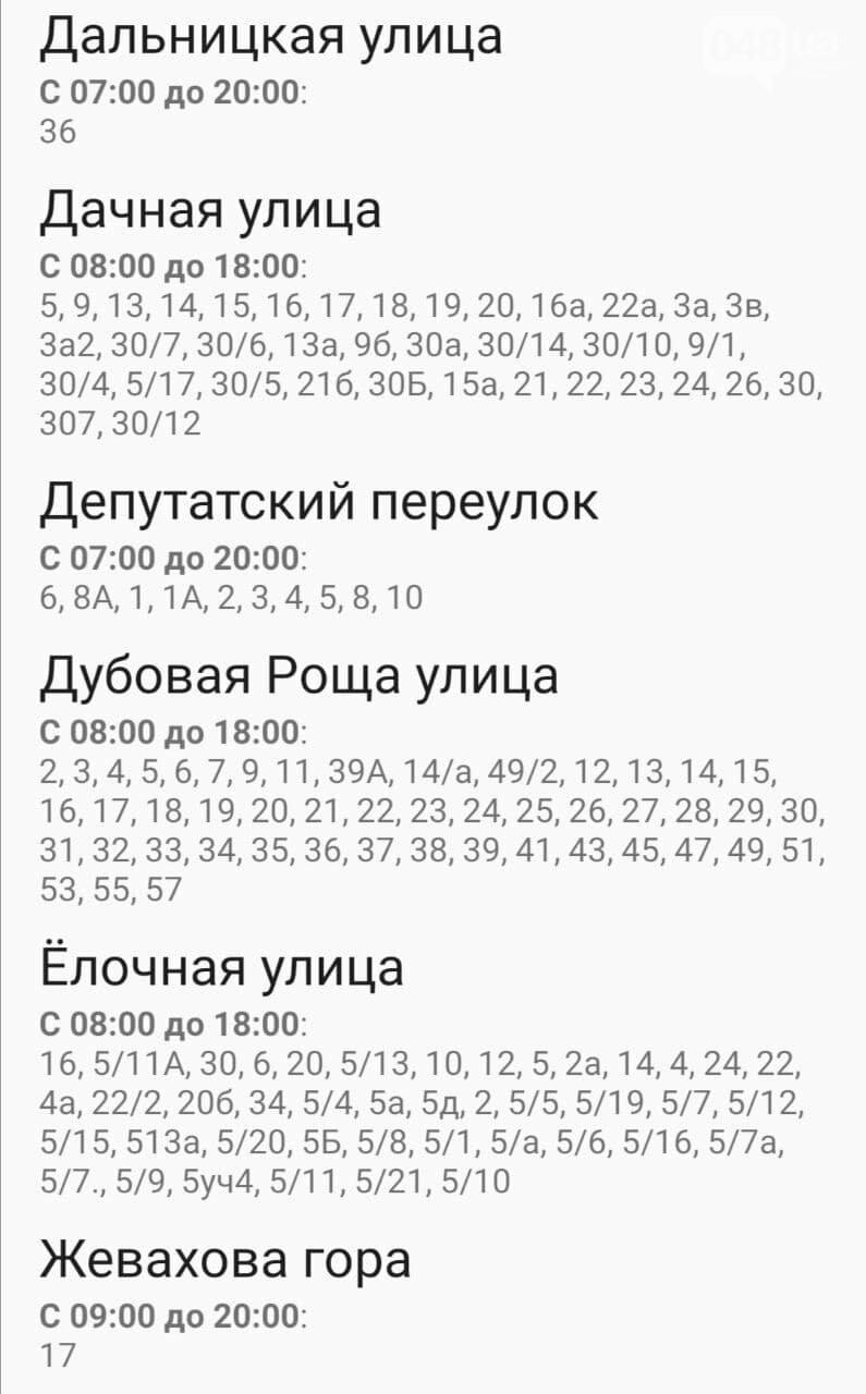 Где завтра, 6 ноября, в Одессе не будет света: график отключений , фото-11