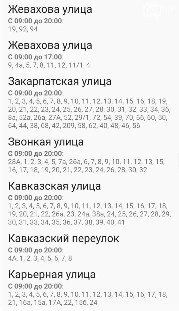 Где завтра, 6 ноября, в Одессе не будет света: график отключений , фото-12