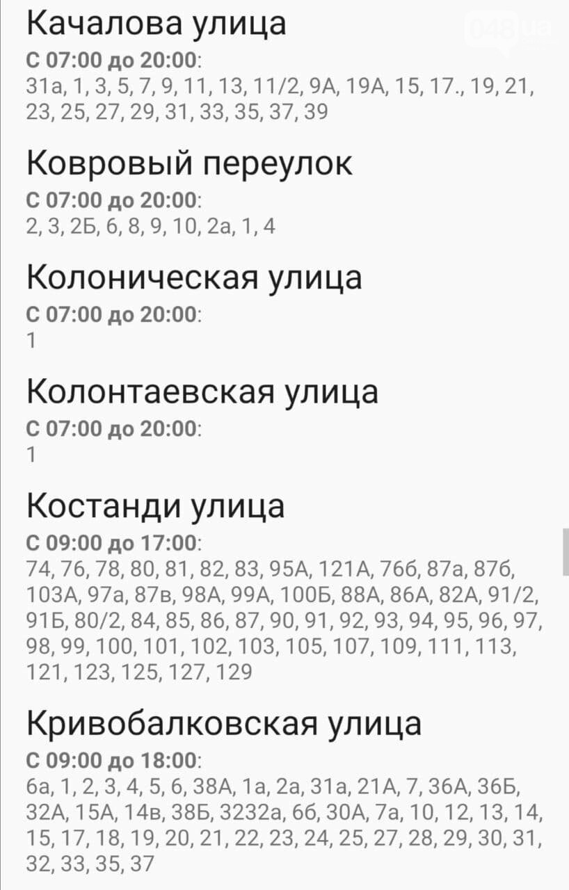 Где завтра, 6 ноября, в Одессе не будет света: график отключений , фото-13
