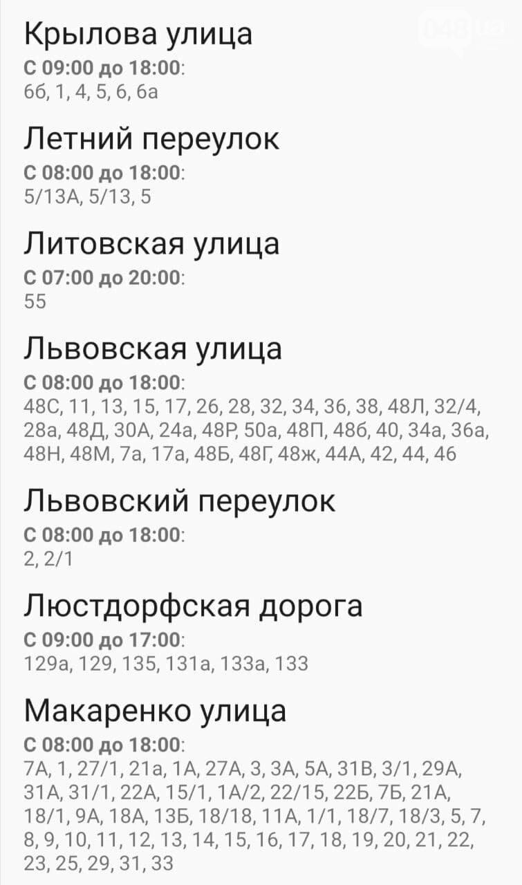 Где завтра, 6 ноября, в Одессе не будет света: график отключений , фото-14