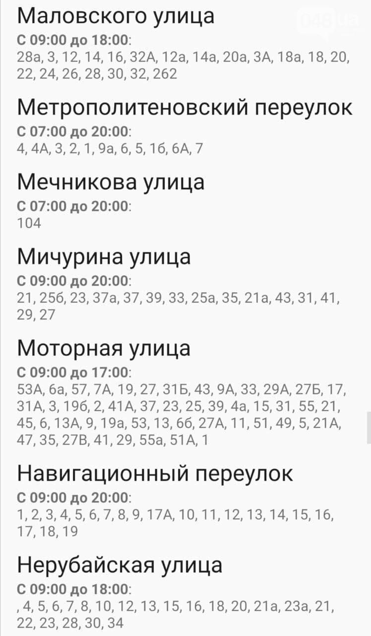 Где завтра, 6 ноября, в Одессе не будет света: график отключений , фото-15