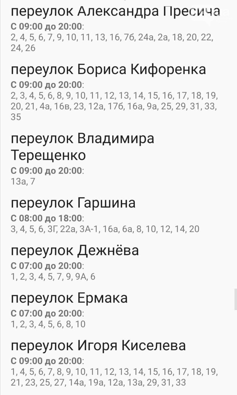 Где завтра, 6 ноября, в Одессе не будет света: график отключений , фото-16