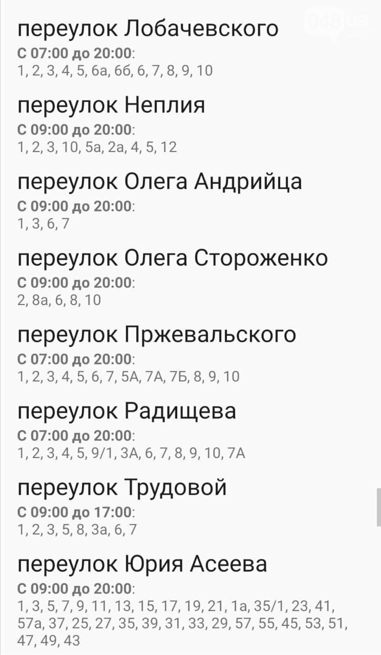 Где завтра, 6 ноября, в Одессе не будет света: график отключений , фото-17