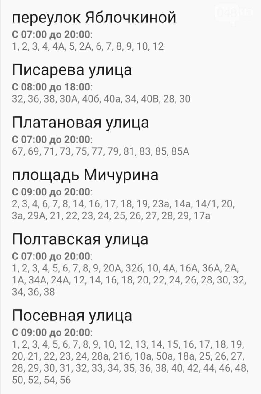 Где завтра, 6 ноября, в Одессе не будет света: график отключений , фото-18