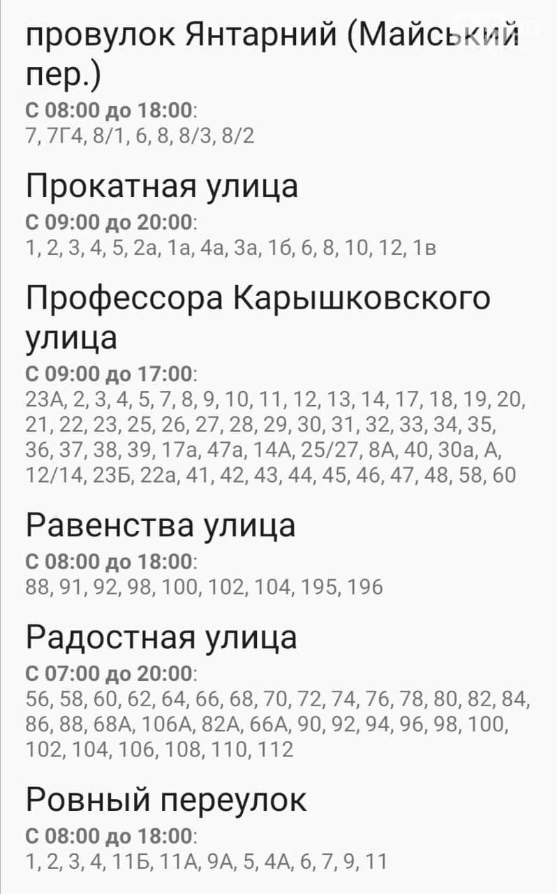 Где завтра, 6 ноября, в Одессе не будет света: график отключений , фото-19