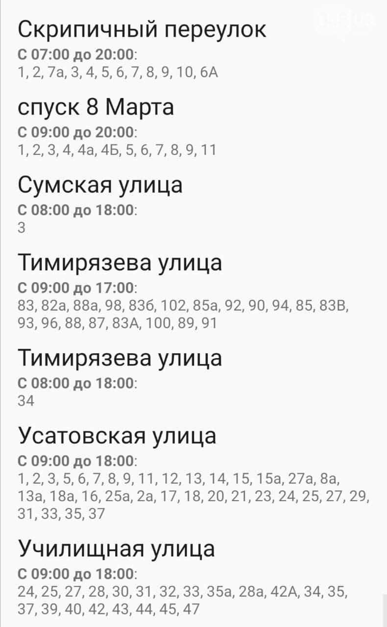 Где завтра, 6 ноября, в Одессе не будет света: график отключений , фото-20