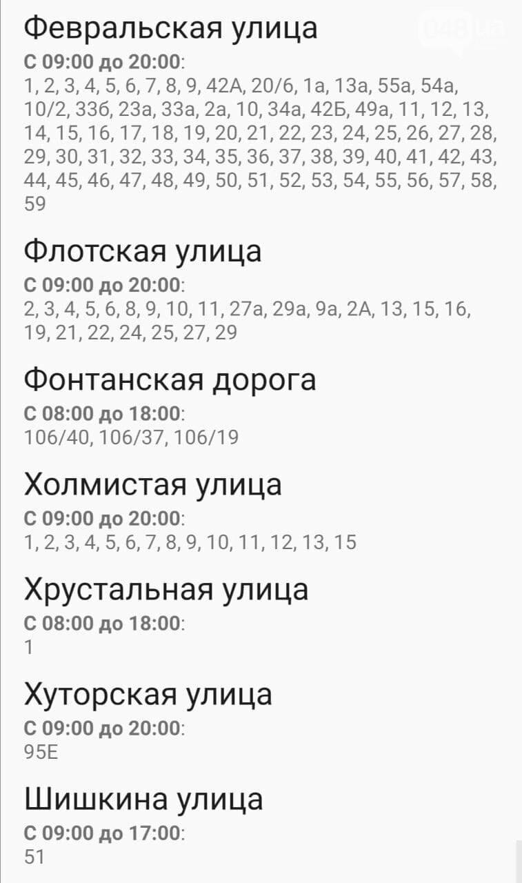 Где завтра, 6 ноября, в Одессе не будет света: график отключений , фото-22