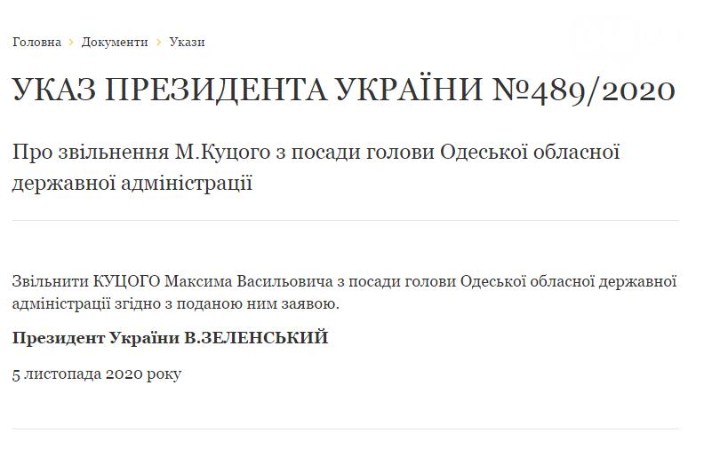 Указ об увольнении Максима Куцего.