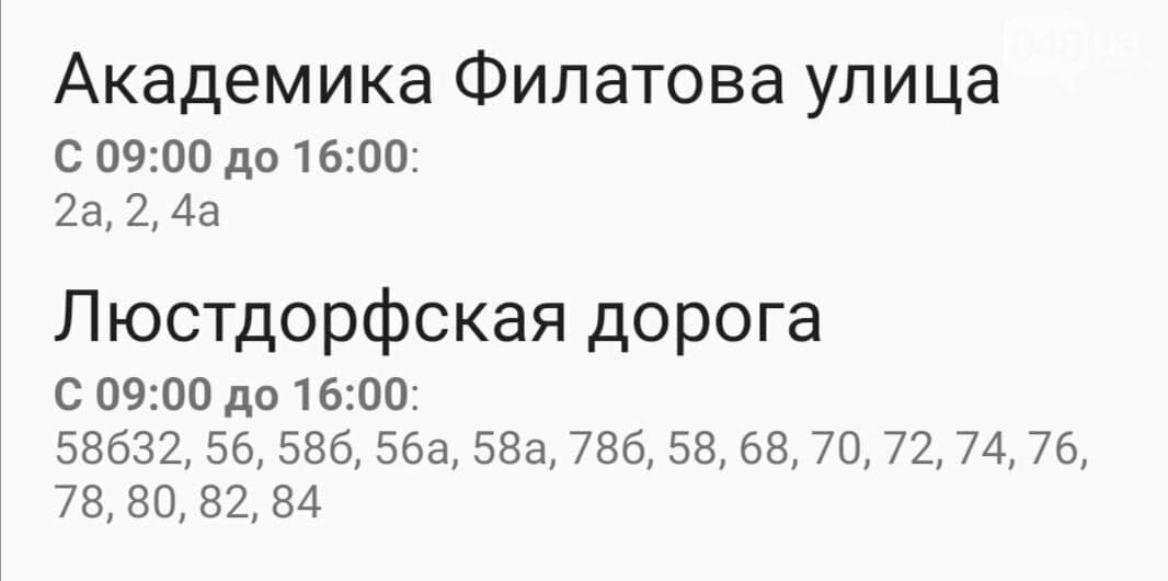 По каким адресам в предстоящие выходные в Одессе отключат свет: график , фото-2