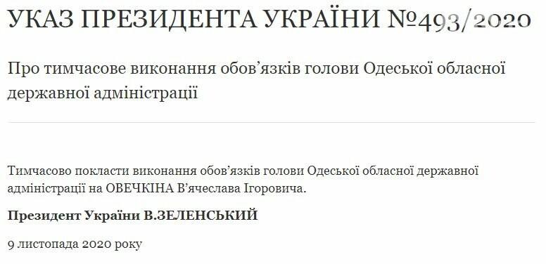 Президент назначил временного руководителя Одесской облгосадминистрации, фото-1