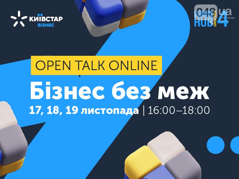 Киевстар собирает 4-й Open Talk для диалога про «Бизнес без границ» , фото-1