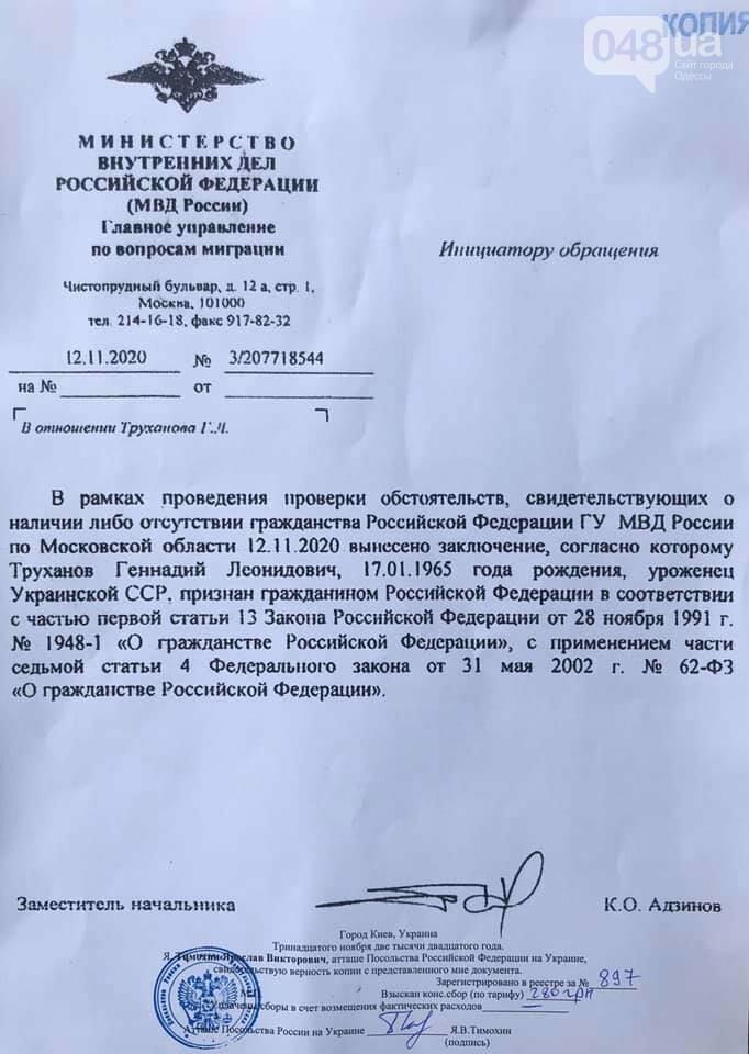 МВД РФ подтверждает наличие гражданство РФ у Генадия Труханова., Автор: Вадим Оксюта