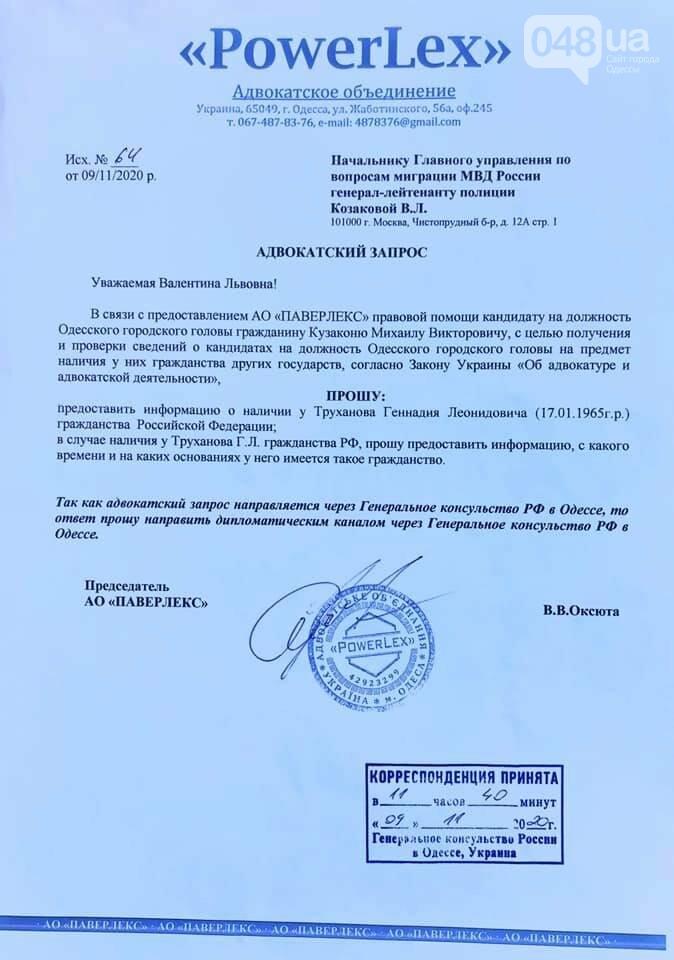 Адвокатский запрос в МВД РФ., Автор: Вадим Оксюта