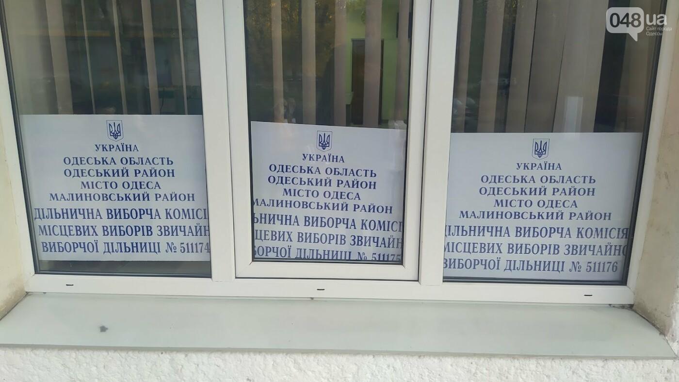 Местные выборы в Одессе: фиксируется рекордно низкая явка, фото-3, ФОТО: Александр Жирносенко
