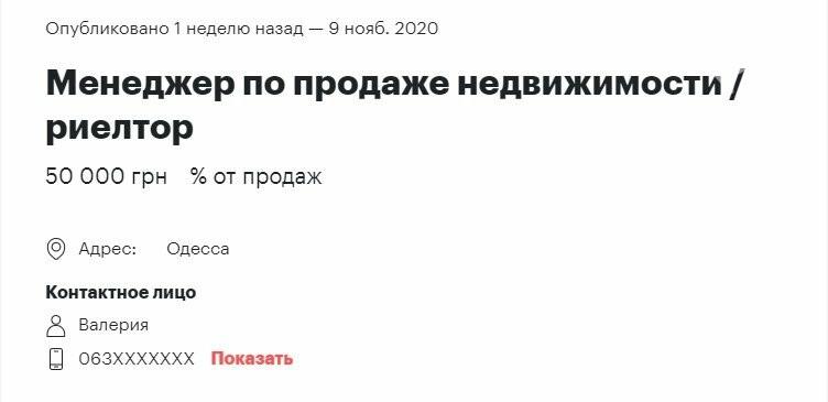 Где в Одессе зарабатывают 50 тысяч гривен в месяц, - ФОТО, фото-2