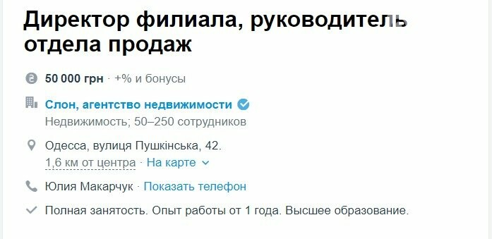 Где в Одессе зарабатывают 50 тысяч гривен в месяц, - ФОТО, фото-1