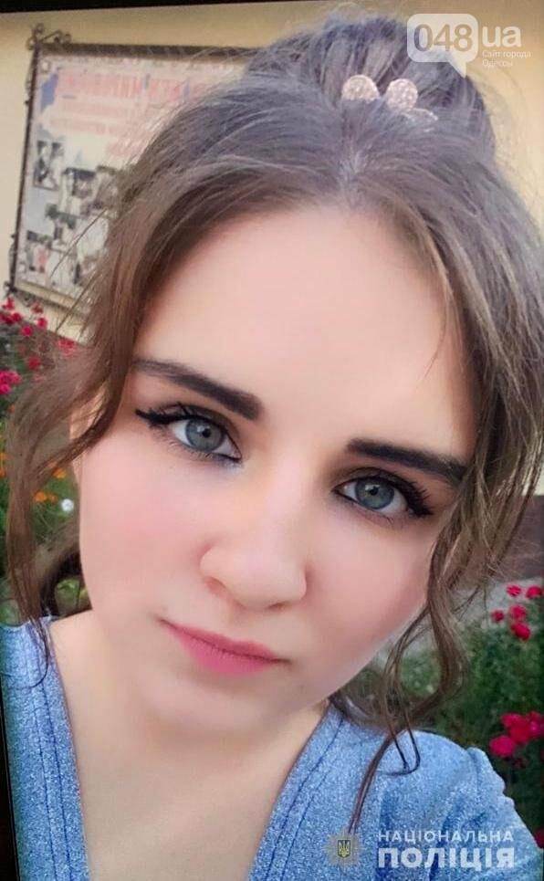 В Одессе пропала 17-летняя девушка, - ФОТО, фото-1