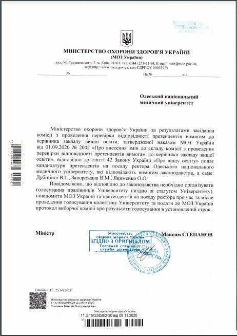 Стало известно, кто претендует на должность ректора одесского Медина, - ДОКУМЕНТ, фото-4