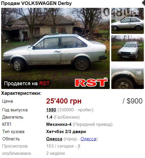 Какое авто можно купить в Одесской области за 1000 долларов, фото-9
