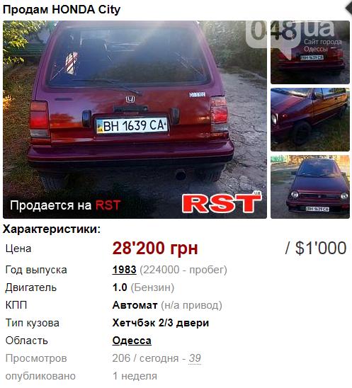 Какое авто можно купить в Одесской области за 1000 долларов, фото-10