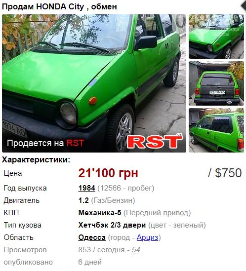 Какое авто можно купить в Одесской области за 1000 долларов, фото-11