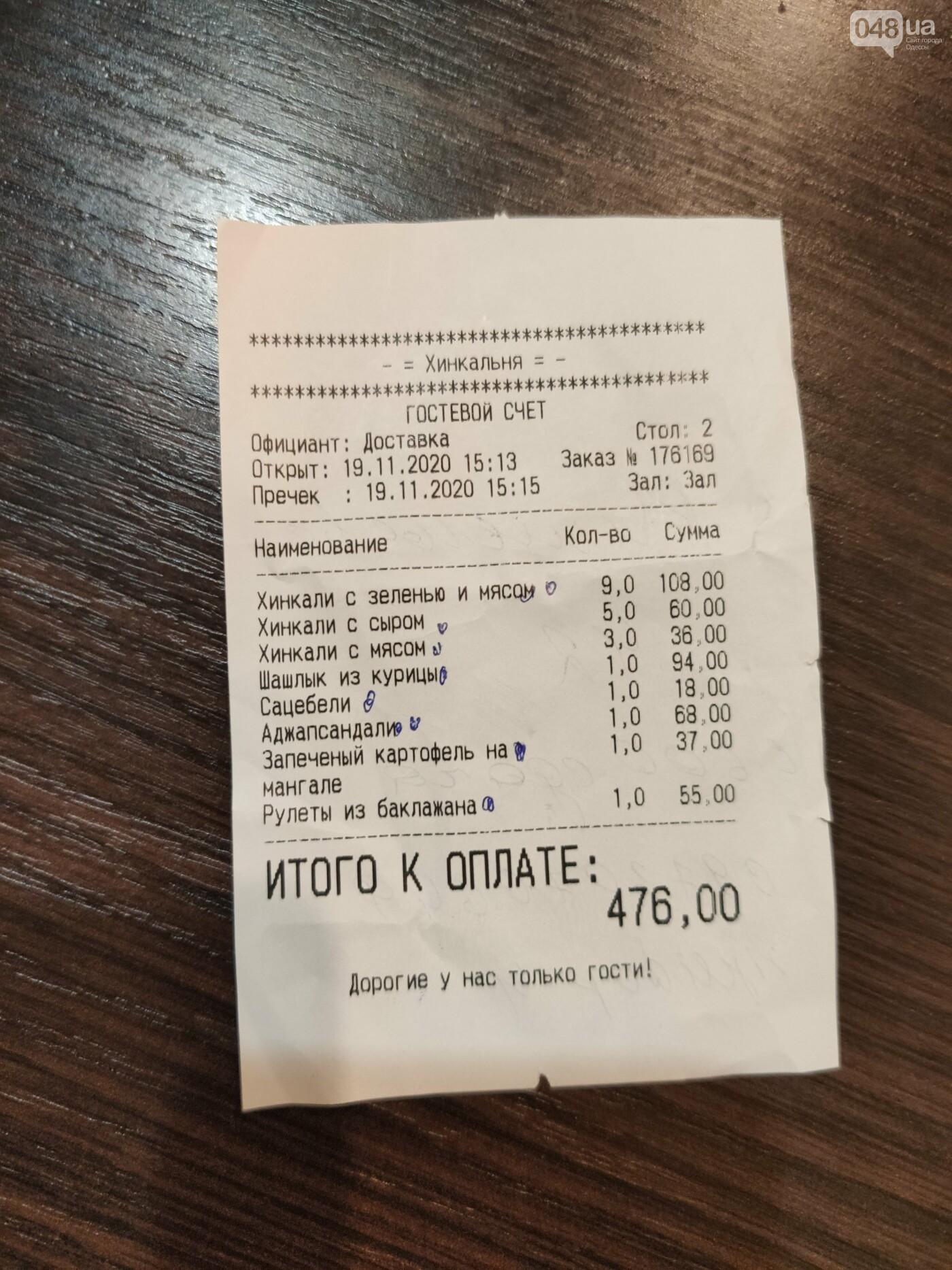 Время, качество, цена: тестируем доставку из грузинского ресторана в Одессе, - ФОТО, фото-2