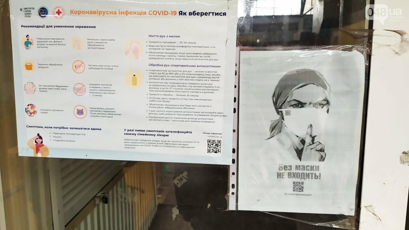 Карантин в Одессе и рынок Черемушки, - ФОТОРЕПОРТАЖ, фото-5, ФОТО: Александр Жирносенко