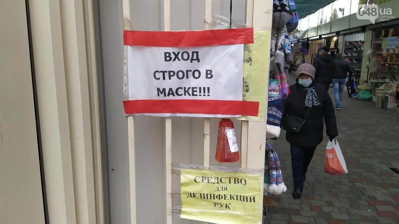 Карантин в Одессе и рынок Черемушки, - ФОТОРЕПОРТАЖ, фото-2, ФОТО: Александр Жирносенко