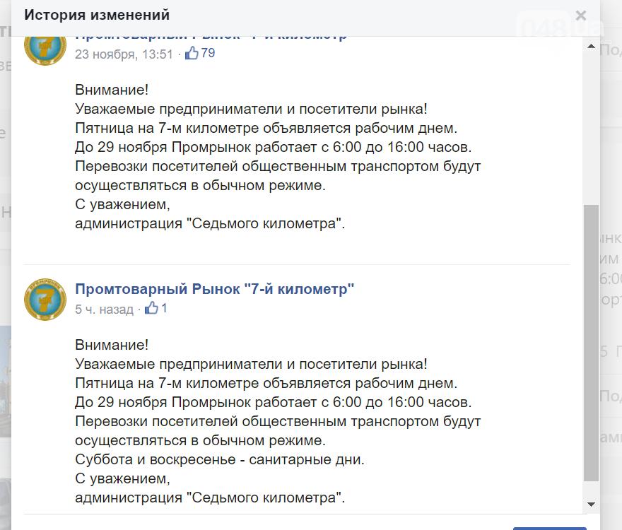 Стало известно, как в Одессе будет работать промрынок 7км ,- ОБНОВЛЕНО, фото-1