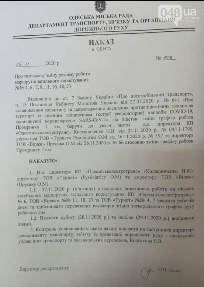 Карантин на 7км: в Одессе на выходные отменили маршрутки до рынка,- ДОКУМЕНТ, фото-1