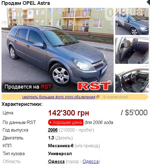 Какой автомобиль до 5000 долларов можно купить в Одессе, фото-10