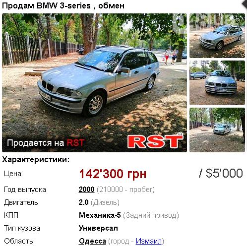 Какой автомобиль до 5000 долларов можно купить в Одессе, фото-11