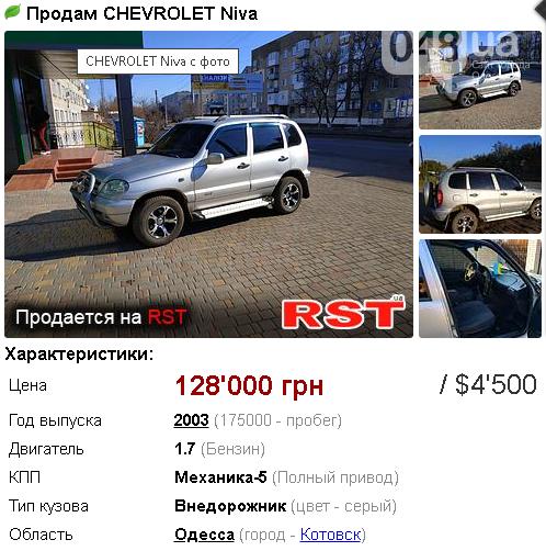 Какой автомобиль до 5000 долларов можно купить в Одессе, фото-14