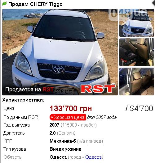 Какой автомобиль до 5000 долларов можно купить в Одессе, фото-13