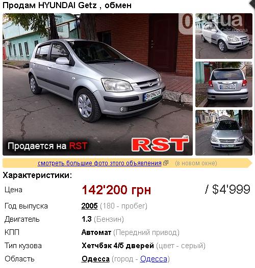 Какой автомобиль до 5000 долларов можно купить в Одессе, фото-1