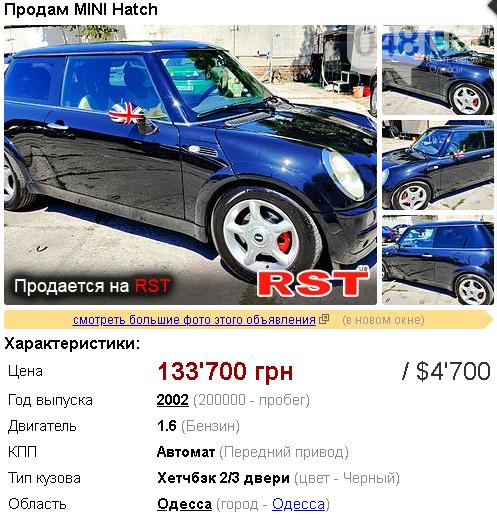 Какой автомобиль до 5000 долларов можно купить в Одессе, фото-2