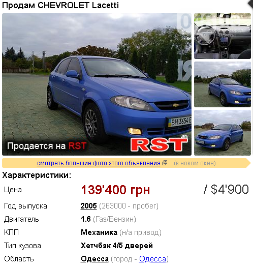 Какой автомобиль до 5000 долларов можно купить в Одессе, фото-3