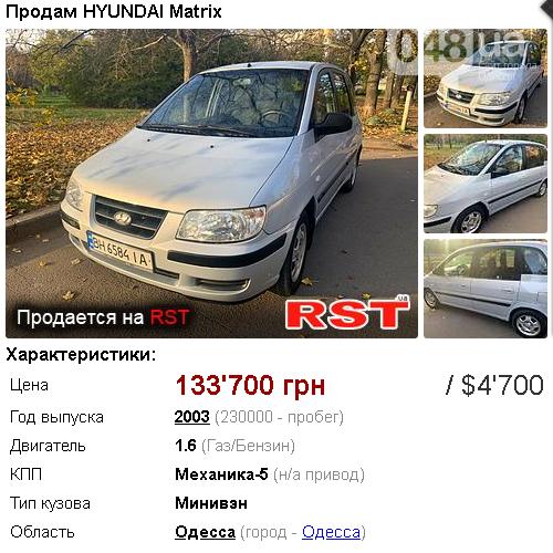 Какой автомобиль до 5000 долларов можно купить в Одессе, фото-4
