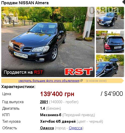 Какой автомобиль до 5000 долларов можно купить в Одессе, фото-5