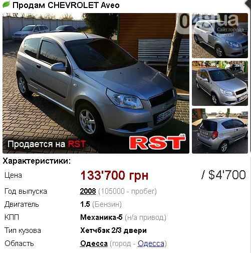 Какой автомобиль до 5000 долларов можно купить в Одессе, фото-6