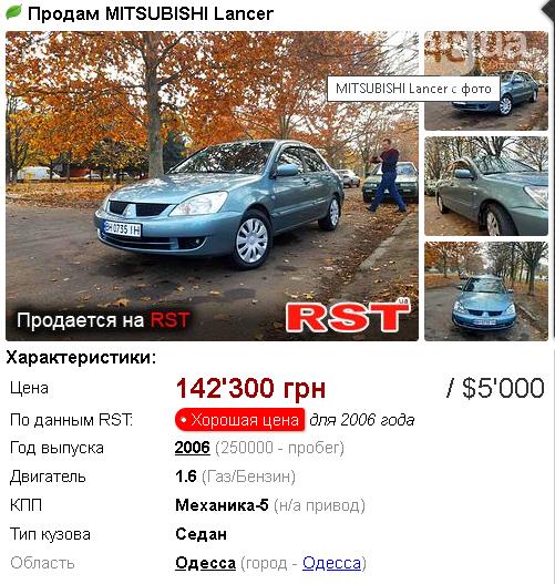 Какой автомобиль до 5000 долларов можно купить в Одессе, фото-8