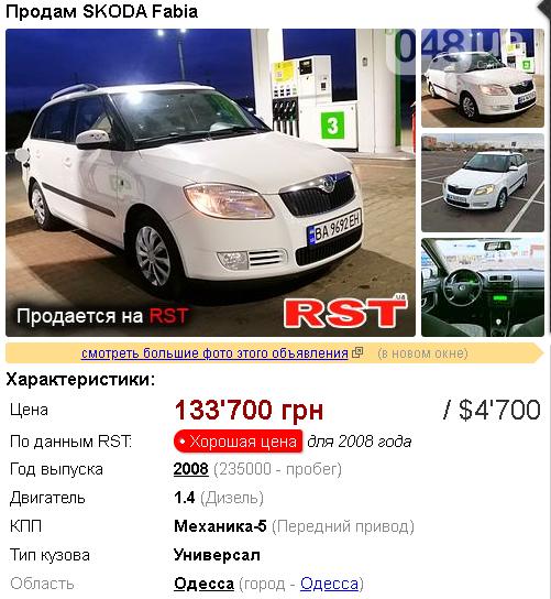 Какой автомобиль до 5000 долларов можно купить в Одессе, фото-9
