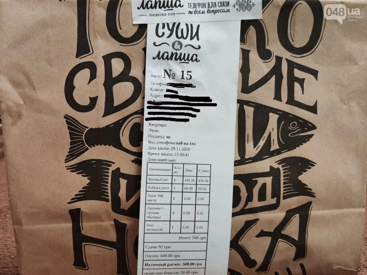 Тестируем доставку килограммового набора роллов из популярной сети суши-баров в Одессе, - ФОТО, фото-2