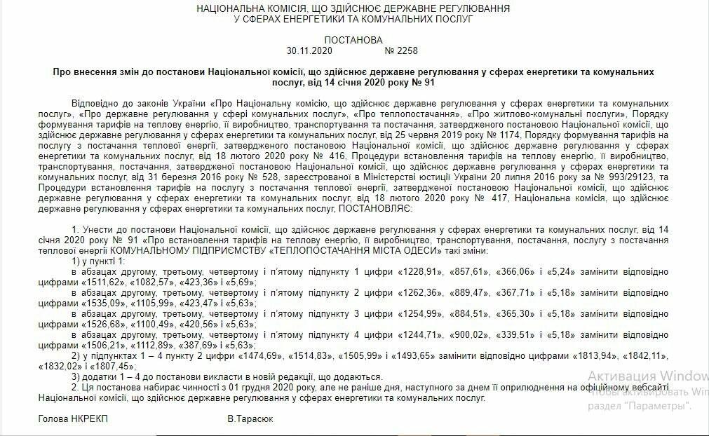 В Одессе значительно подорожает отопление, - ДОКУМЕНТ, фото-1