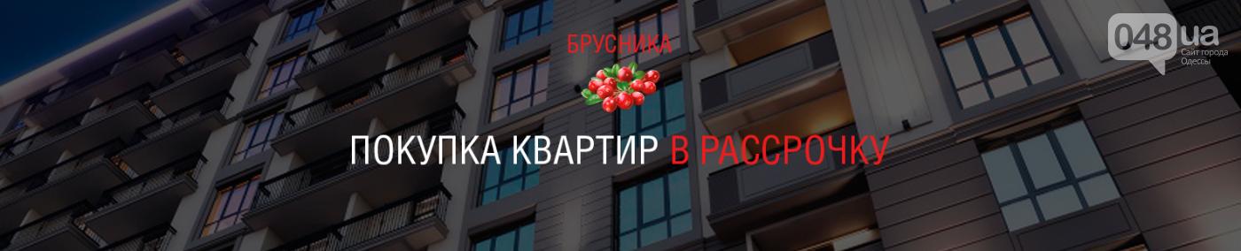 Риэлторы Одессы, купить квартиру по выгодным предложениям, фото-59