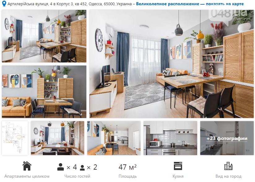 Квартира на Новый год: можно ли ещё что-то арендовать на праздник в Одессе, - ФОТО, фото-7