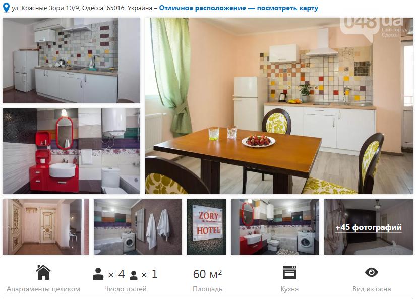 Квартира на Новый год: можно ли ещё что-то арендовать на праздник в Одессе, - ФОТО, фото-6