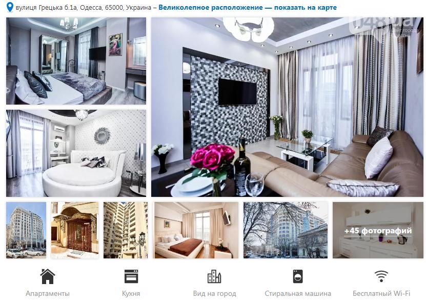 Квартира на Новый год: можно ли ещё что-то арендовать на праздник в Одессе, - ФОТО, фото-10