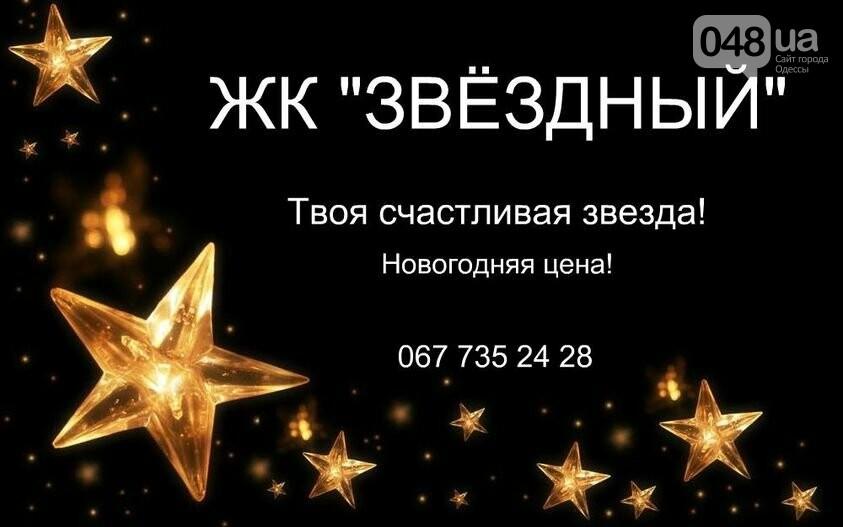 Риэлторы Одессы, купить квартиру по выгодным предложениям, фото-63