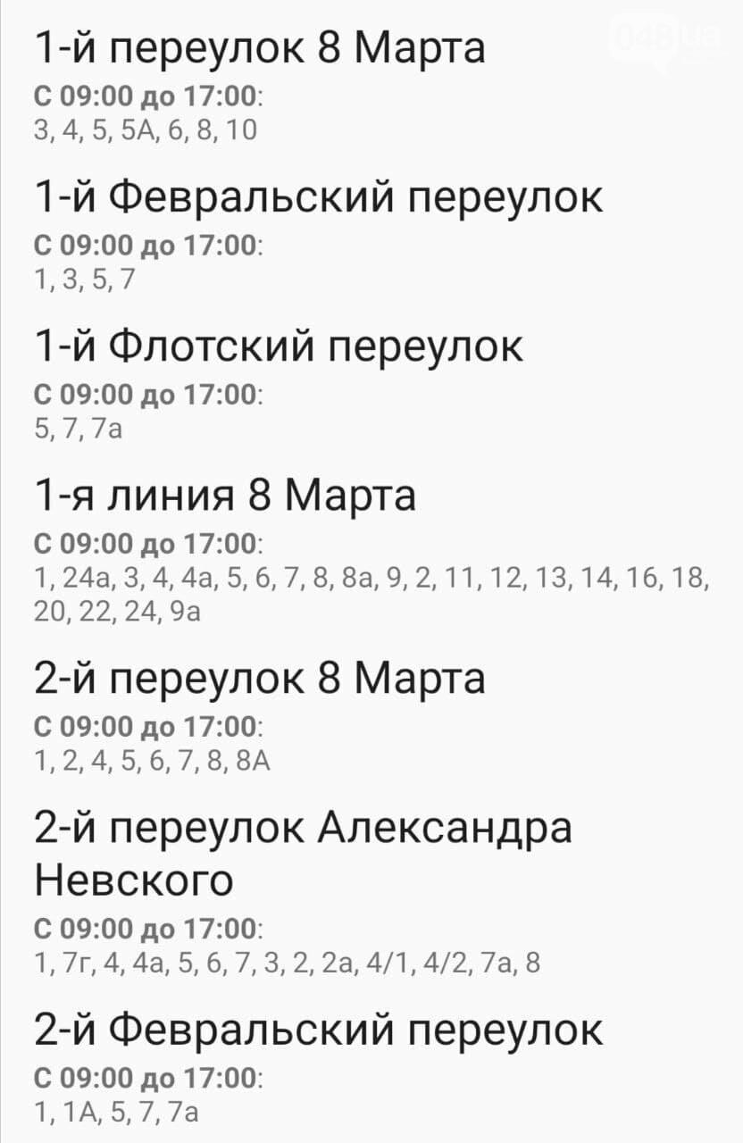 Отключения света в Одессе завтра: график на 29 декабря 2
